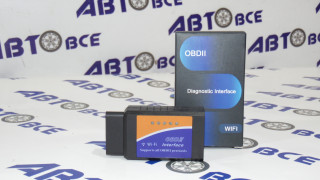Адаптер Wi-Fi (IPHONE) для диагностики авто (OBD 2) V2.1 (послед.версия)