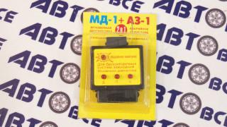Аварийное зажигание МД-1+АЗ-1