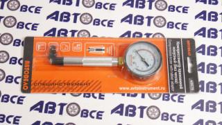 Компрессометр (конусный) АвтоДело