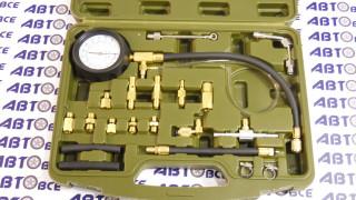 Набор для измерения давления топлива ДелоТехники