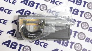 Микрометр механический 0-25мм TOPEX