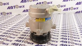 Компрессор кондиционера Lacetti 1.8 (3 крепления) GM (уценка-деффект коробки)