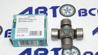 Крестовина ВАЗ-2101-2105-2107 ВолгаАвтопром