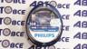 Лампа (галоген) H4 Racing Vision +150% 12V  PHILIPS