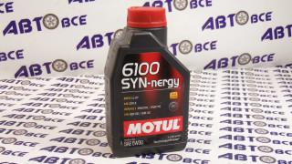 Масло моторное 5W30 (синтетика) SN MOTUL SYN-NERGY 6100 1L