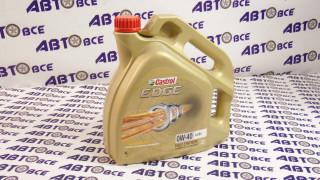 Масло моторное 0W40 (синтетика) A3/B4 CASTROL EDGE TUTANUM FST 4L
