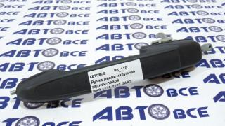 Ручка двери наружная задней-левой ВАЗ-1118-2190 ДААЗ