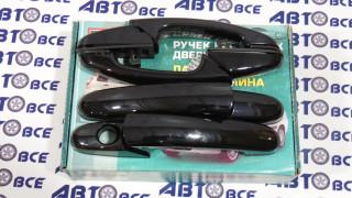 Ручки наружные евро (к-т 4 шт) ВАЗ-1118-1117-1119-2190 Космос Тюн-Авто
