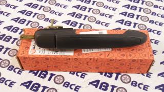 Ручка двери наружная задней-правой ВАЗ-1118-2190 САН-Д