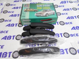 Ручки наружные евро (к-т 4 шт) ВАЗ-1118-1117-1119-2190 (матовые) ТюнАвто