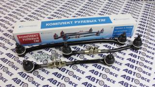 Трапеция рулевая (тяги) ВАЗ-2101-2107 (к-т) Автостандарт